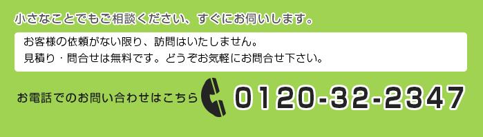 0120-32-2347